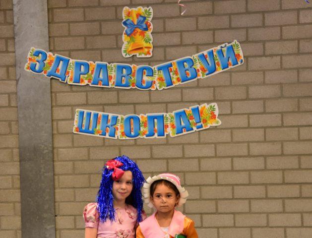 Открытие школы 6 сентября 2020 года
