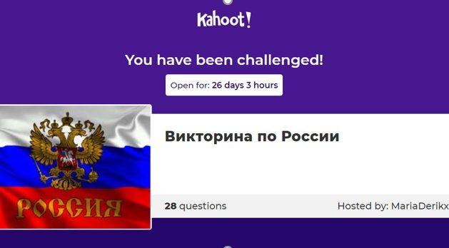Приглашаем на викторину по России